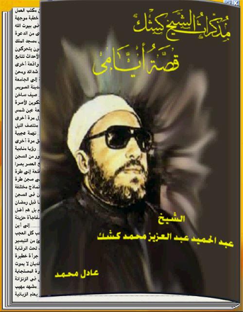مذكرات الشيخ كشك