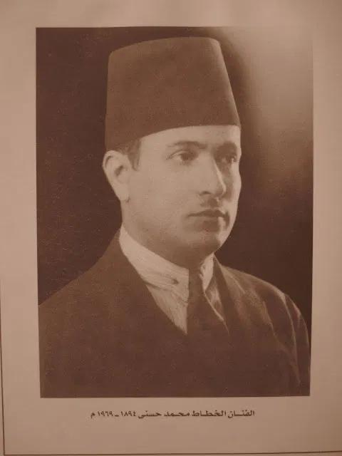 محمد حسني الخطاط