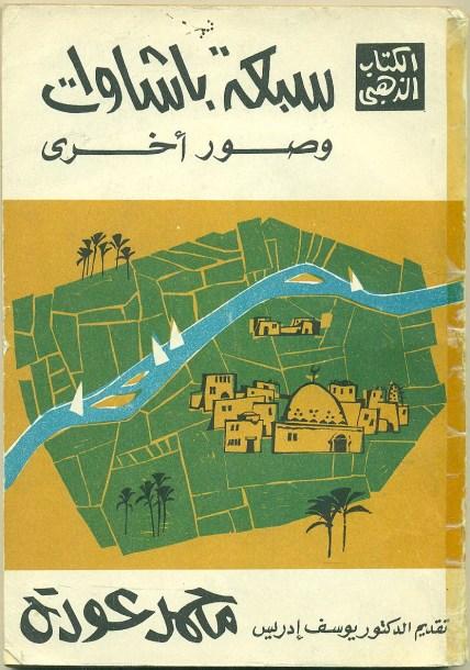 محمد عودة - سبعة باشاوات