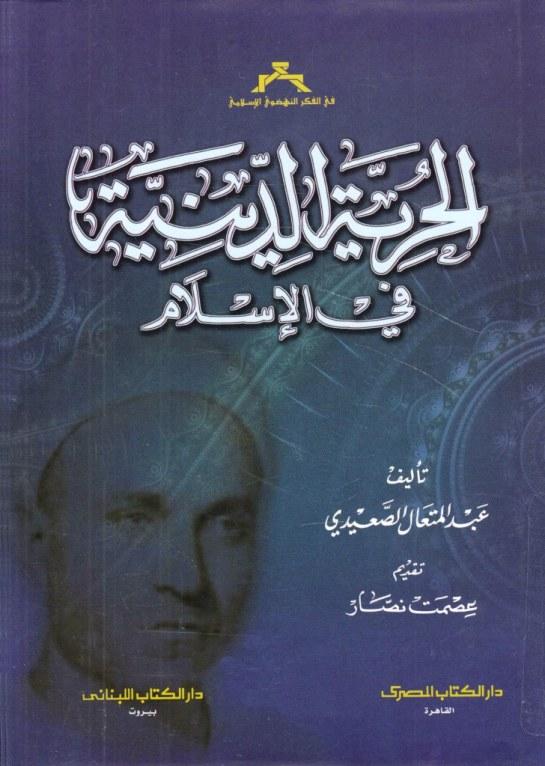 الحرية الدينية في الإسلام