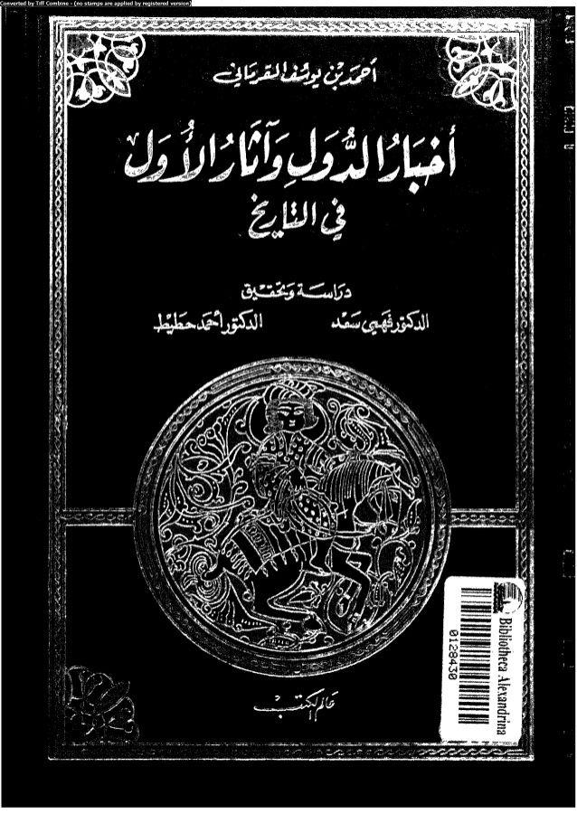 أحمد بن يوسف القرماني