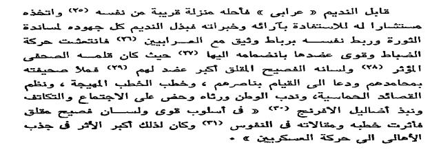 مقطع من مذكرات النديم