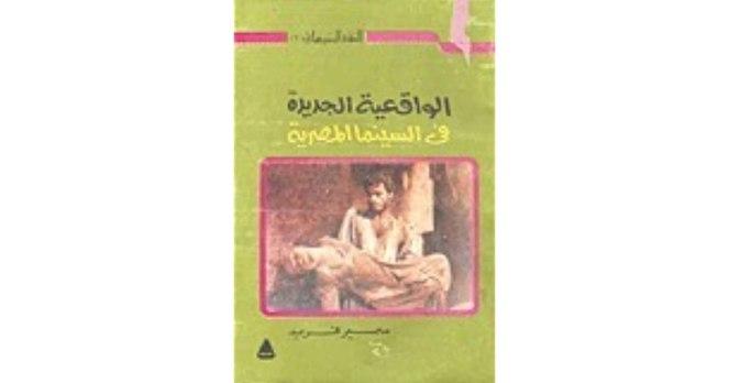 الواقعية الجديدة في السينما المصرية
