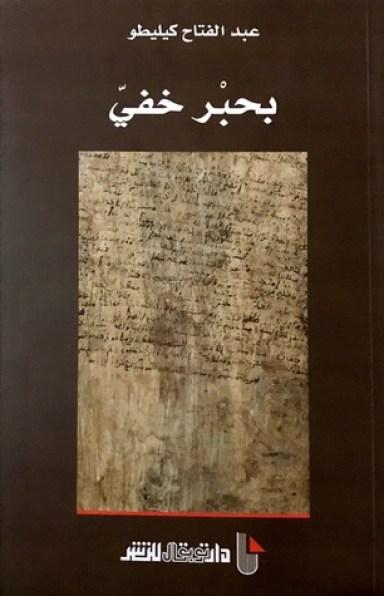 عبد الفتاح كيليطو بحِبر خفي