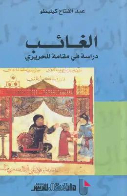 عبد الفتاح كيليطو الغائب