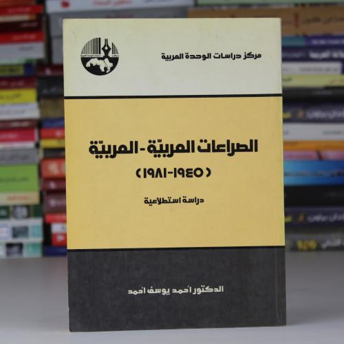 الصراعات العربية - العربية