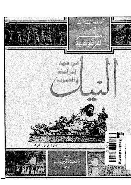 النيل في عهد الفراعنة والعرب