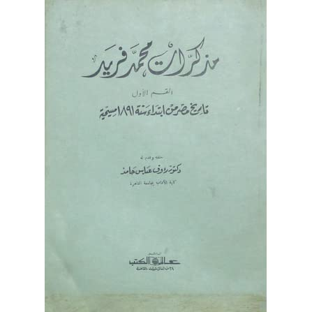 مذكرات محمد فريد