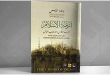 أزمة الإسلام الحرب الأقدس و الإرهاب المدنس