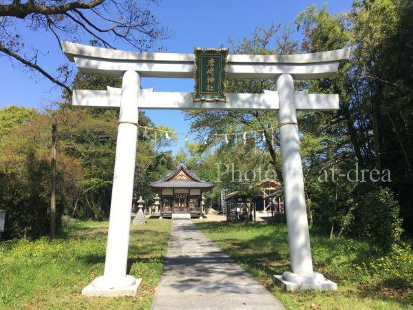 西近江七福神めぐり 唐崎神社