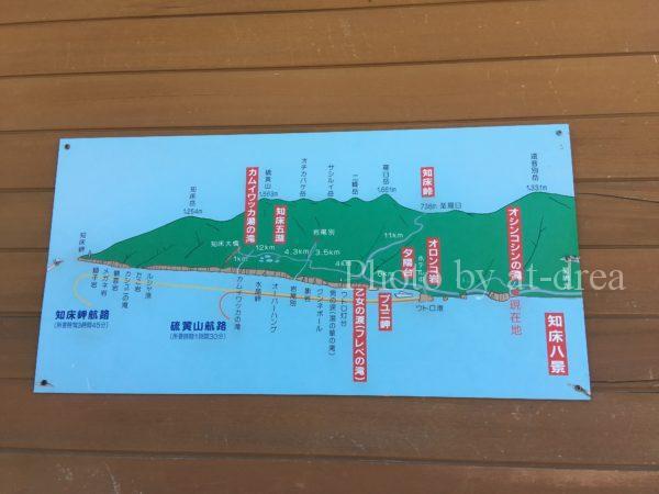 滋賀から北海道家族旅行 知床