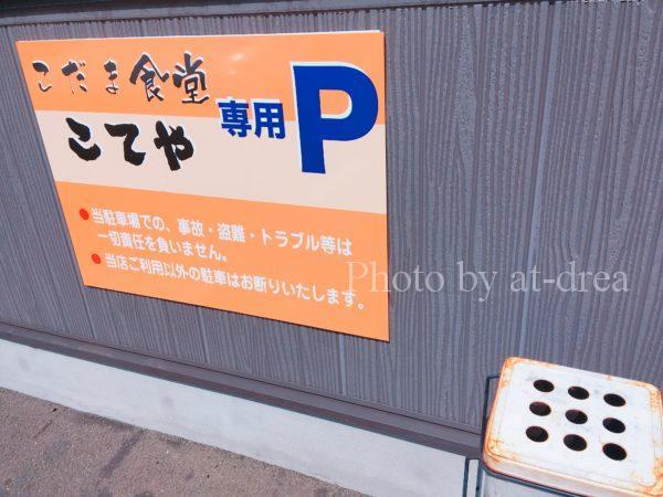 小浜こだま食堂 駐車場