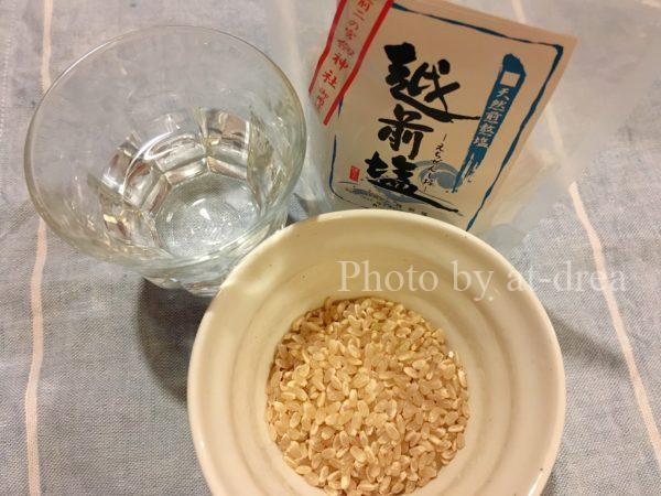 水・塩・玄米