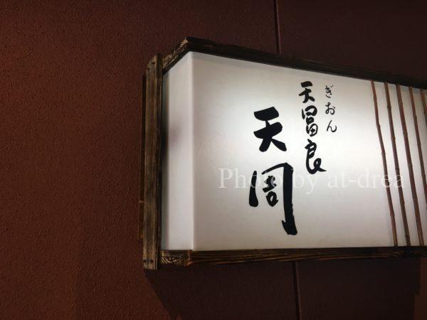 祇園ランチ 天周