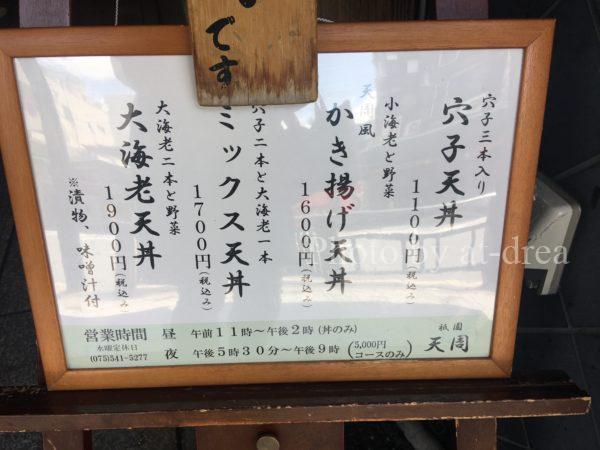 祇園ランチ 天周 メニュー
