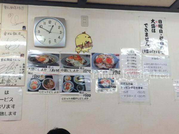 重松飯店 焼豚玉子飯