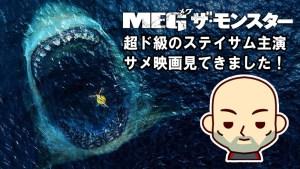 MEG ザ・モンスター The Meg 感想