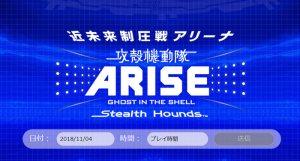 攻殻機動隊ARISE Stealth Hounds ミッション リザルト ゲーム結果