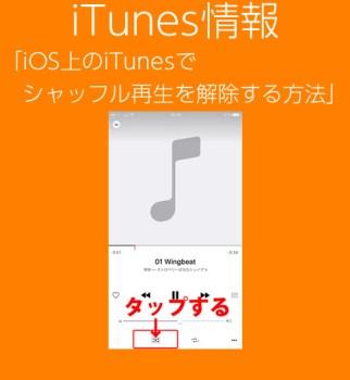 iOS上のiTunesでシャッフル再生を解除する方法