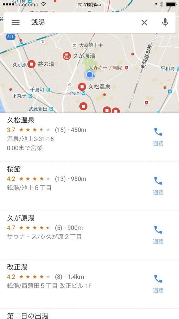 sento google
