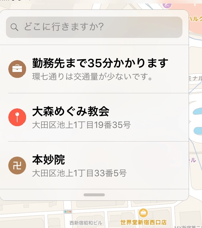 Traffic iOS 10
