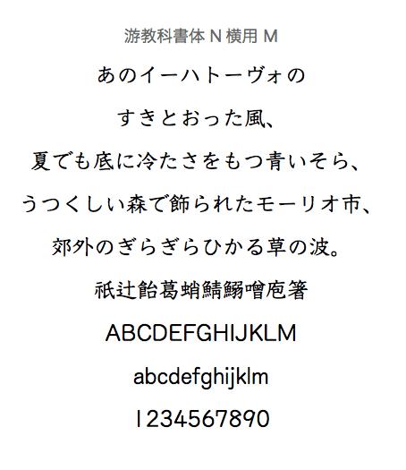 Yu Kyokasho N Yoko M 2
