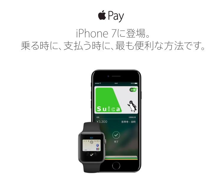apple-pay-main