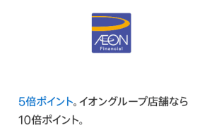 aeon-points