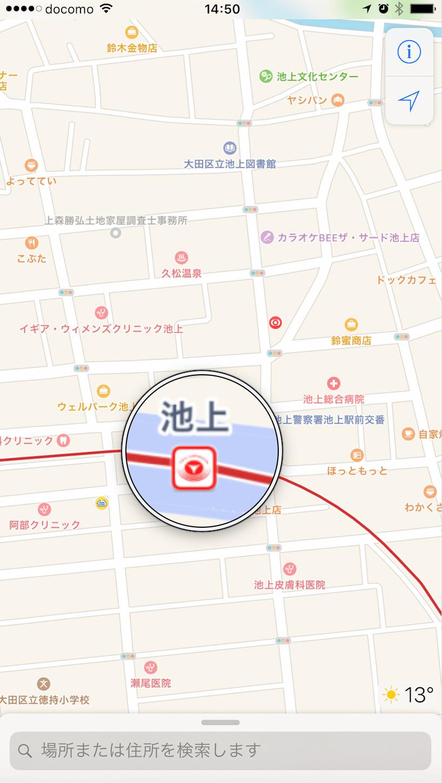 Apple Maps Transit View Ikegami Station enlarged