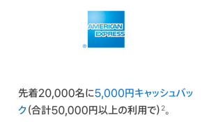 amex-lotterypoints