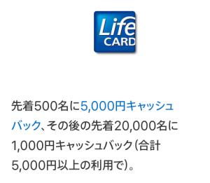 life-lotterycashback
