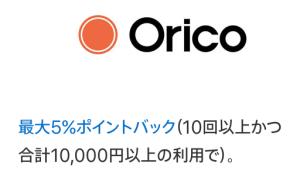 orico-points