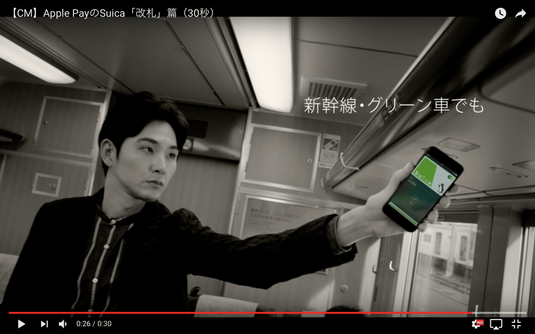 Green Seat and Suica Apple Pay