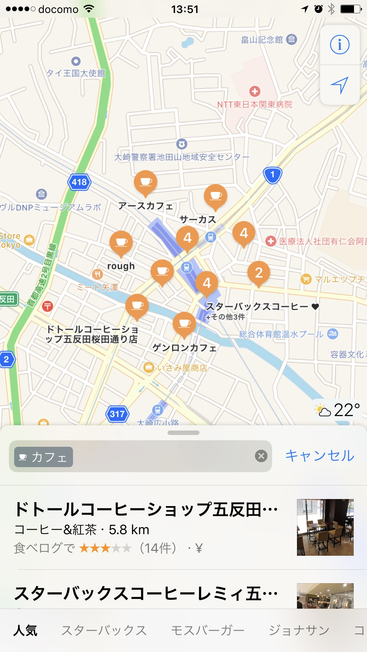 Apple Maps Cafe search screen 3