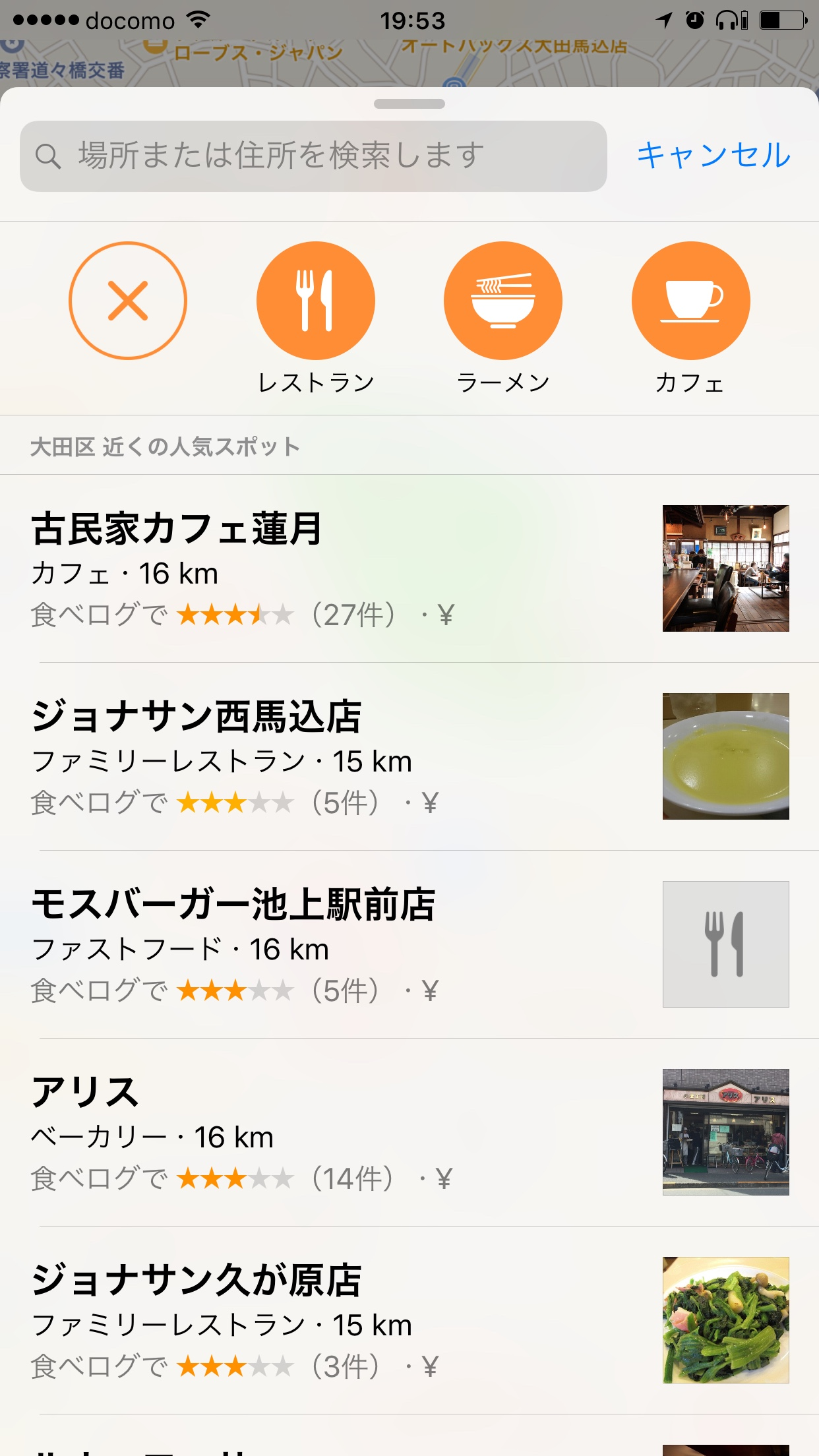 Apple Maps Cafe search screen 2