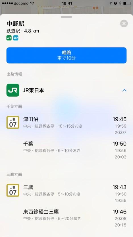 Nagano Station train line signage on iPhone