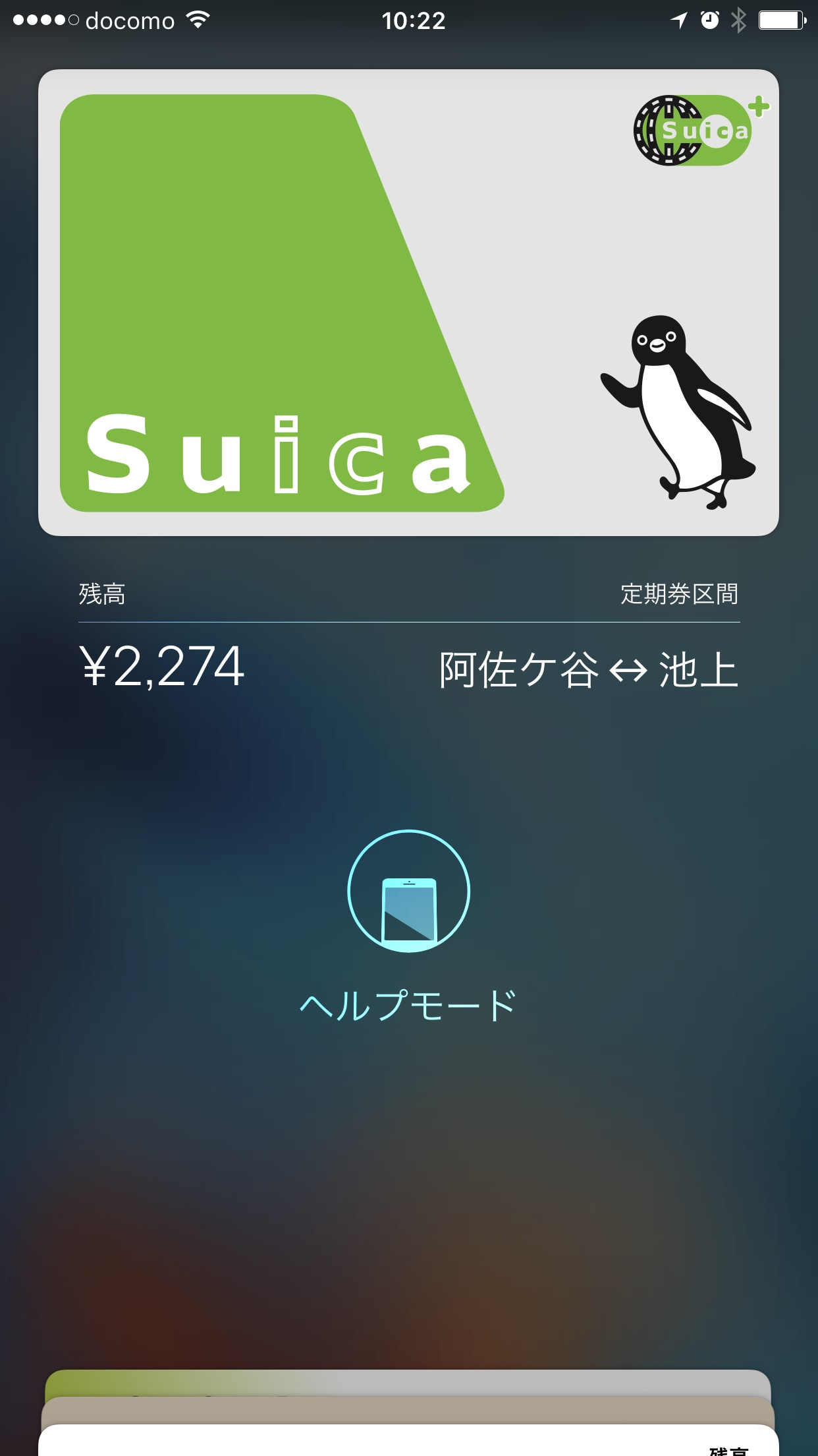 After TouchID verification you get confirmation that Suica Help Mode in on. You can close the screen, Suica notifications will be working again.