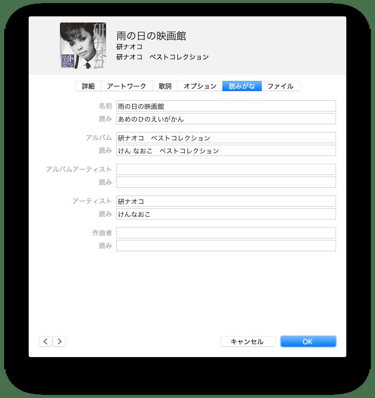 Naoko Ken sorting macOS