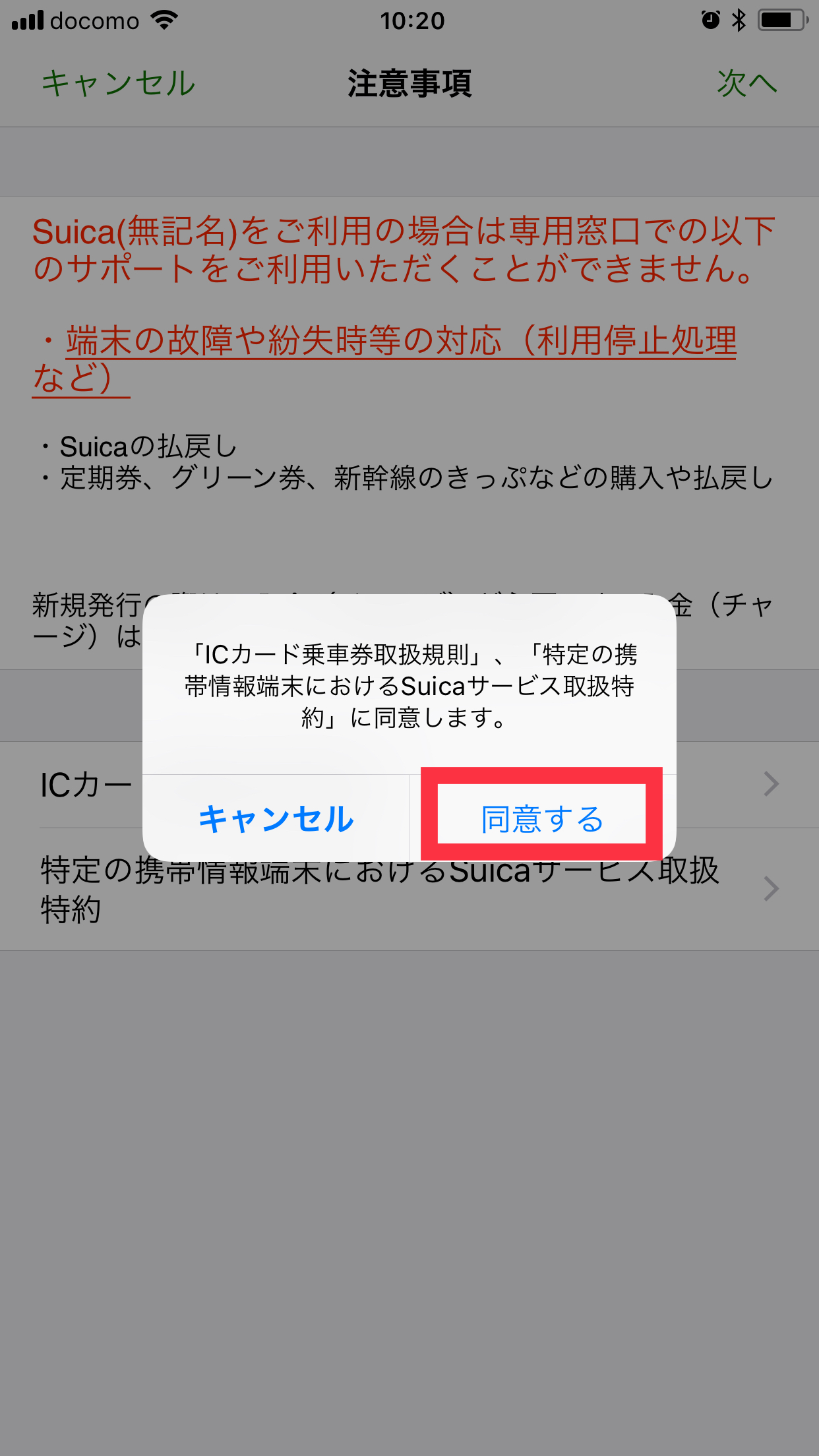 """Tap """"Agree"""" in red for terms and conditions."""