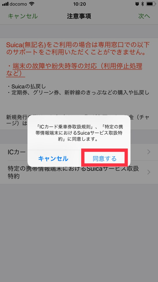 "Tap ""Agree"" in red for terms and conditions."