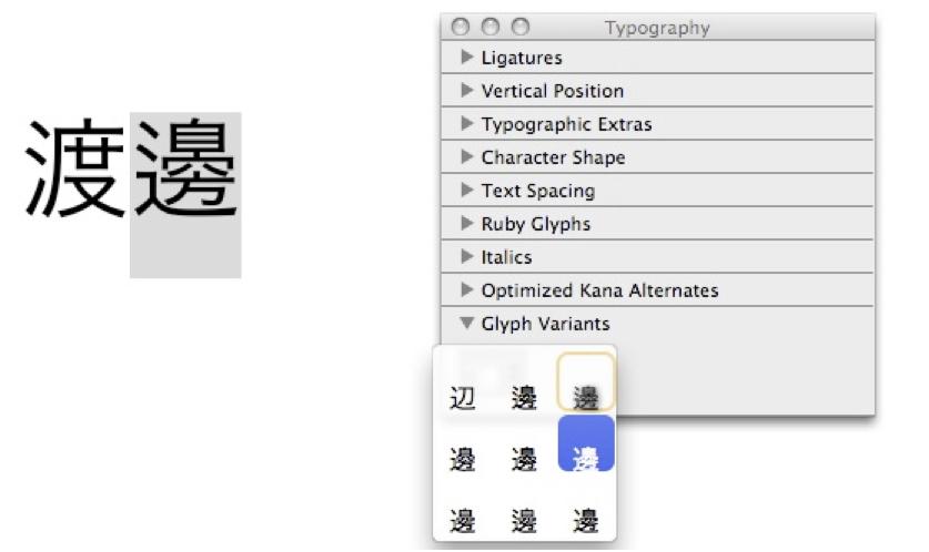 glyph variations