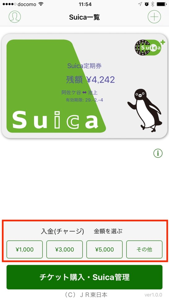 Suica App charge 1