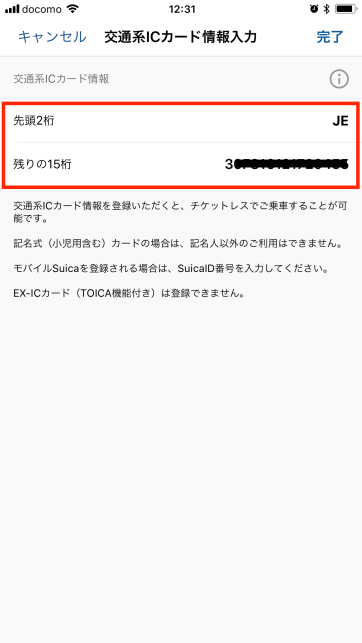 smartEX formats the Suica information differently