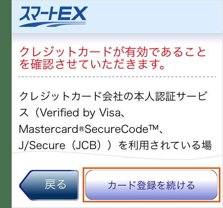 entry_continue