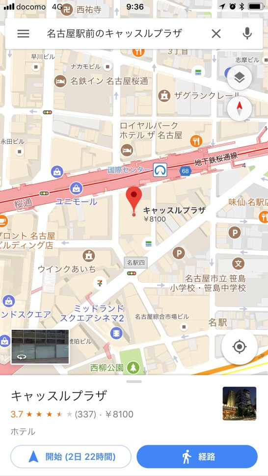 Google Maps takes me to Nagoya