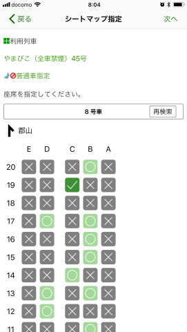 Suica app seat selection has slowly improved since October 2016 but is no match for the EX App UI