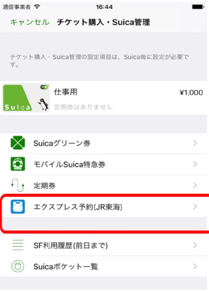 New Shinkansen e-ticket purchase items for EX-PRESS members