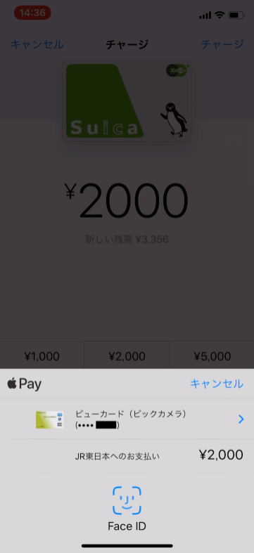 Face ID authentication in Suica Recharge