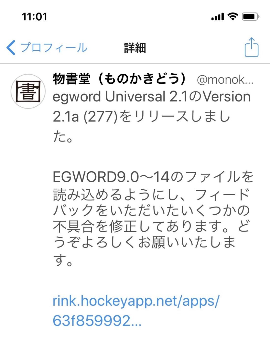 egword Universal 2.1 alpha release