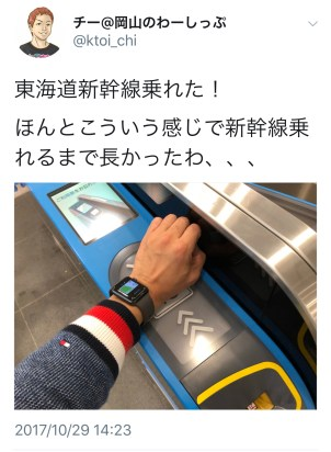 Chi-san finally rides the Shinkansen from Tokyo to Okayama with just Apple Pay Suica on Apple Watch